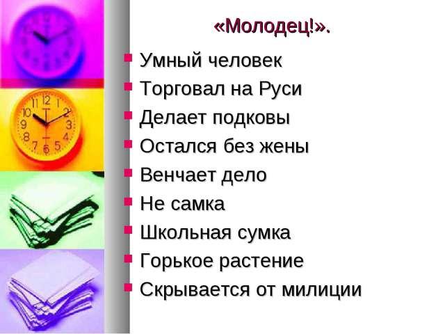 «Молодец!». Умный человек Торговал на Руси Делает подковы Остался без жены Ве...
