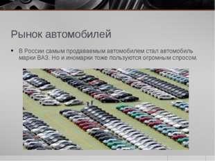 Рынок автомобилей В России самым продаваемым автомобилем стал автомобиль марк