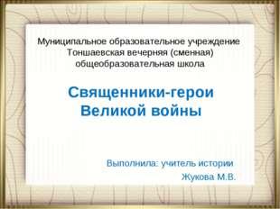 Муниципальное образовательное учреждение Тоншаевская вечерняя (сменная) общео