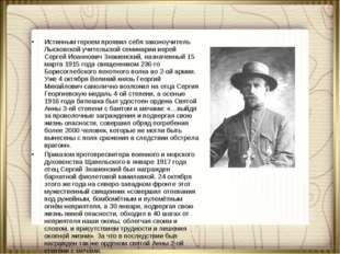 Истинным героем проявил себя законоучитель Лысковской учительской семинарии и