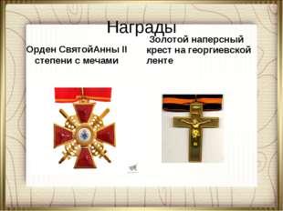 Награды Орден СвятойАнны II степени с мечами Золотой наперсный крест на георг
