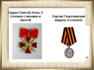 Орден Святой Анны 3 степени с мечами и лентой Сергия Георгиевская медаль 4 ст