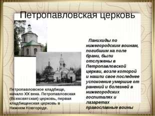 Петропавловская церковь Панихиды по нижегородским воинам, погибшим на поле бр