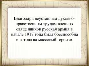 Благодаря неустанным духовно-нравственным трудам военных священников русская