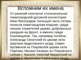 От ранений скончался столоначальник Нижегородской духовной консистории Иван В