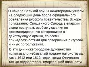 О начале Великой войны нижегородцы узнали на следующий день после официально
