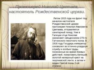 Протоиерей Николай Цветаев, настоятель Рождественской церкви. Летом 1915 года