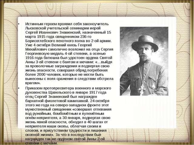 Истинным героем проявил себя законоучитель Лысковской учительской семинарии и...