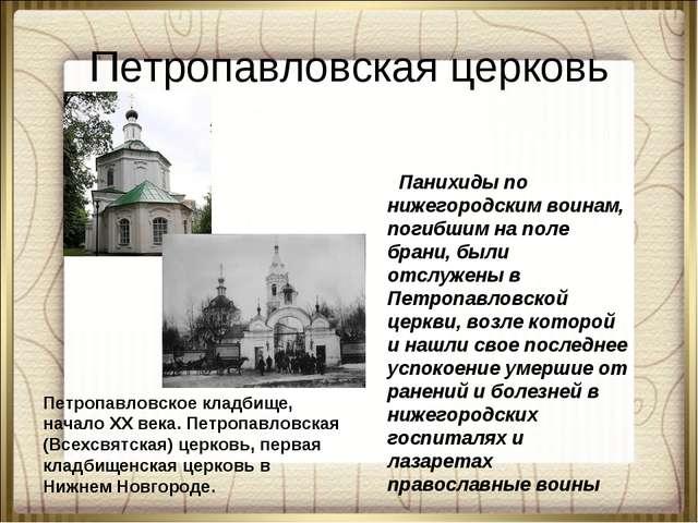 Петропавловская церковь Панихиды по нижегородским воинам, погибшим на поле бр...