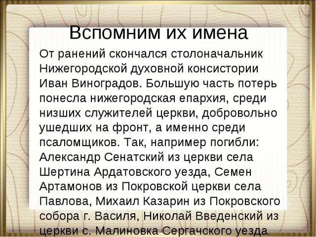 От ранений скончался столоначальник Нижегородской духовной консистории Иван В...