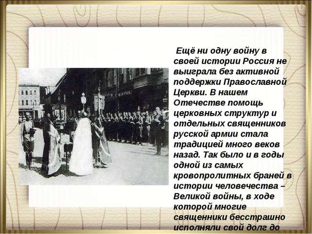 Ещё ни одну войну в своей истории Россия не выиграла без активной поддержки...