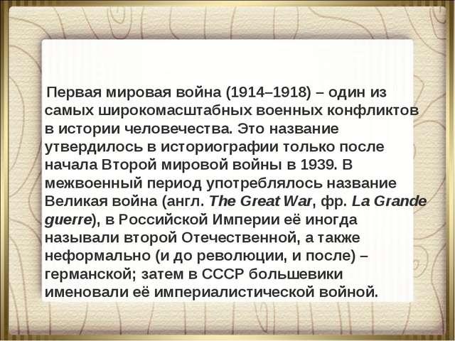 Первая мировая война (1914–1918) – один из самых широкомасштабных военных ко...