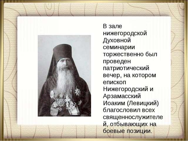 В зале нижегородской Духовной семинарии торжественно был проведен патриотиче...