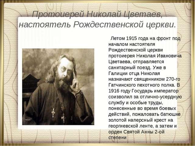 Протоиерей Николай Цветаев, настоятель Рождественской церкви. Летом 1915 года...