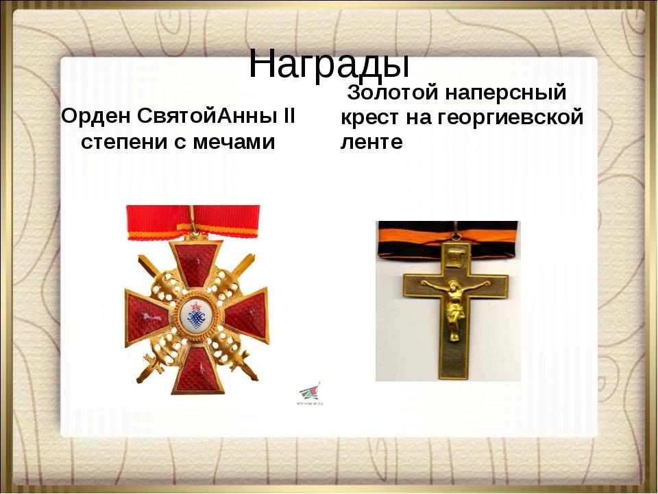 Награды Орден СвятойАнны II степени с мечами Золотой наперсный крест на георг...