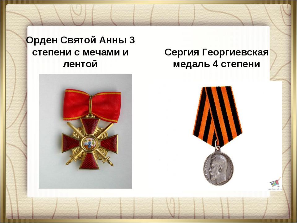 Орден Святой Анны 3 степени с мечами и лентой Сергия Георгиевская медаль 4 ст...