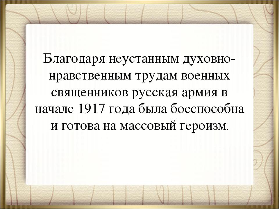 Благодаря неустанным духовно-нравственным трудам военных священников русская...