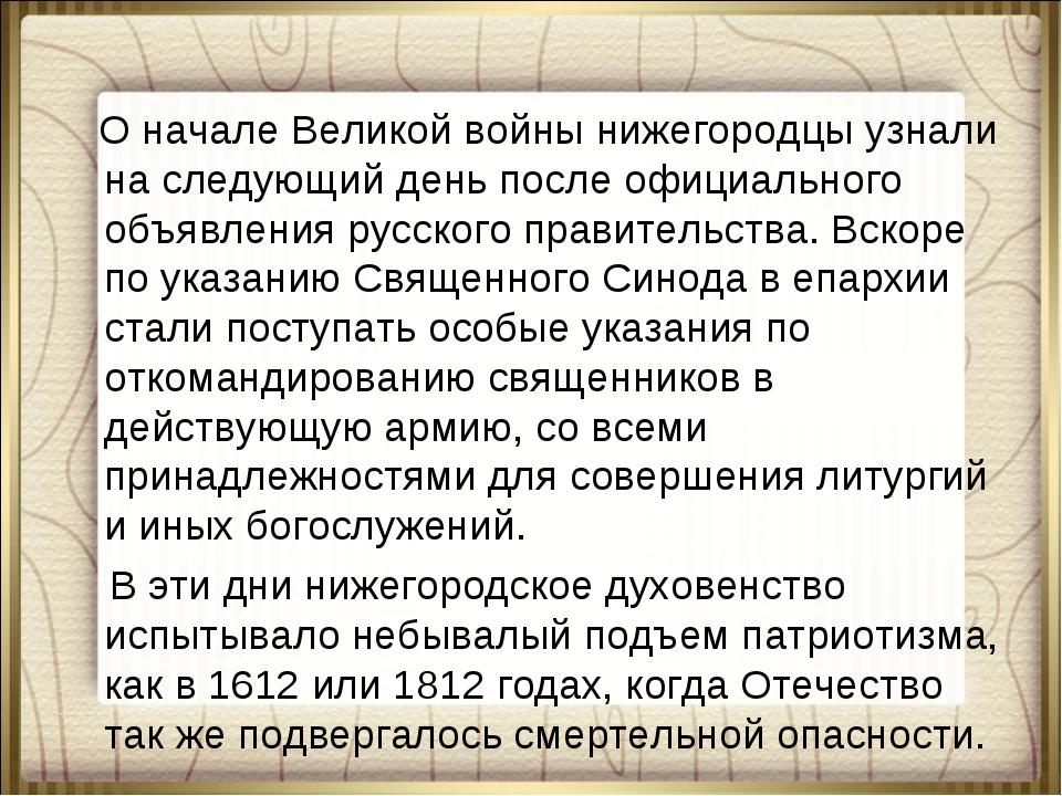 О начале Великой войны нижегородцы узнали на следующий день после официально...