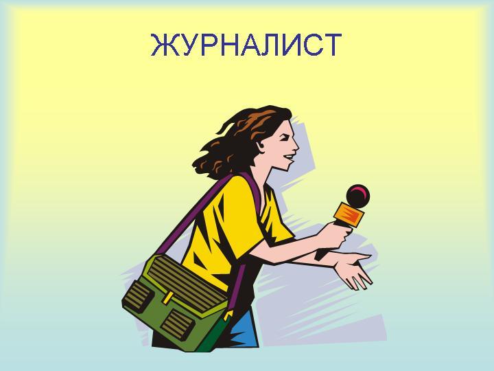 C:\Documents and Settings\Admin\Рабочий стол\журналистjpg.jpg