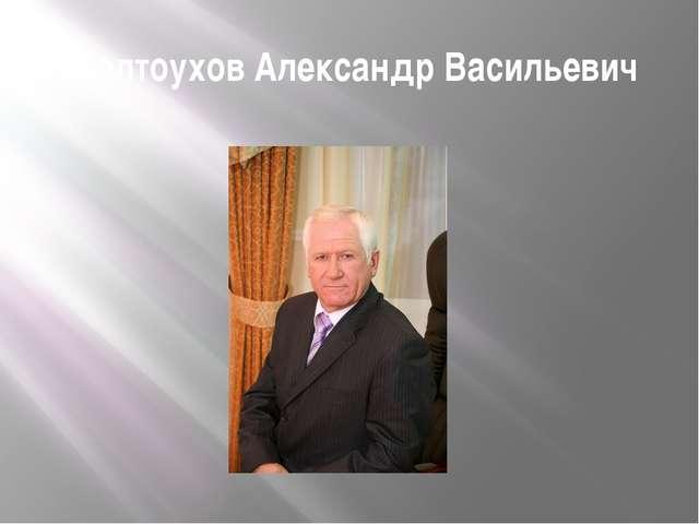 Желтоухов Александр Васильевич