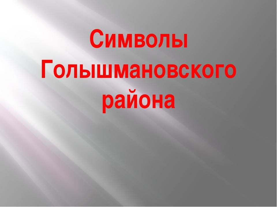 Символы Голышмановского района