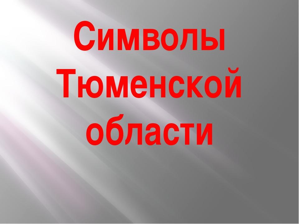 Символы Тюменской области