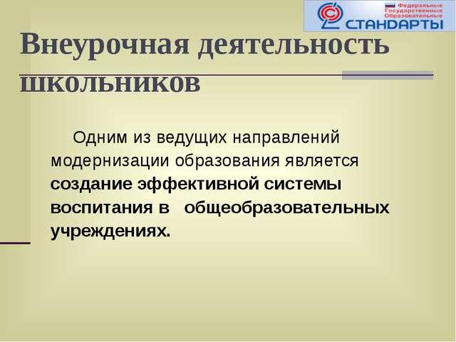 Внеурочная деятельность школьников Одним из ведущих направлений модернизации...