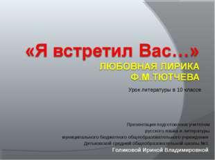 Презентация подготовлена учителем русского языка и литературы муниципального