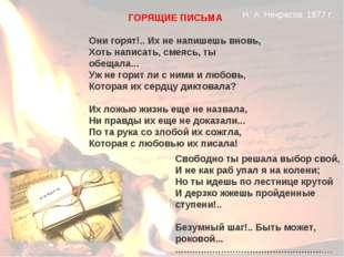 ГОРЯЩИЕ ПИСЬМА Они горят!.. Их не напишешь вновь, Хоть написать, смеясь, ты о