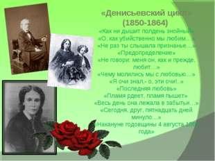 «Денисьевский цикл» (1850-1864) «Как ни дышит полдень знойный» «О, как убийс