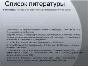 Фотографии Тютчева и его возлюбленных, материалы из личной жизни: 1. http://w