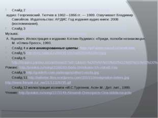 Слайд 2 http://fanparty.ru/fanclubs/books/pictures/599644/wall аудио: Георгие