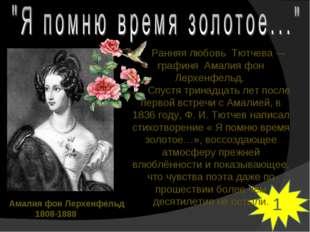 1 Ранняя любовь Тютчева — графиня Амалия фон Лерхенфельд. Спустя тринадцать л