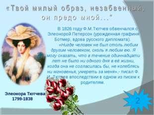 Элеонора Тютчева 1799-1838 В 1826 году Ф.М.Тютчев обвенчался с Элеонорой Пет