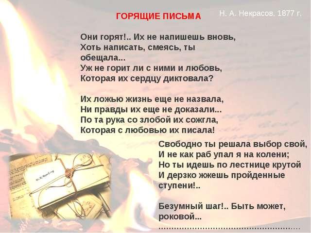 ГОРЯЩИЕ ПИСЬМА Они горят!.. Их не напишешь вновь, Хоть написать, смеясь, ты о...