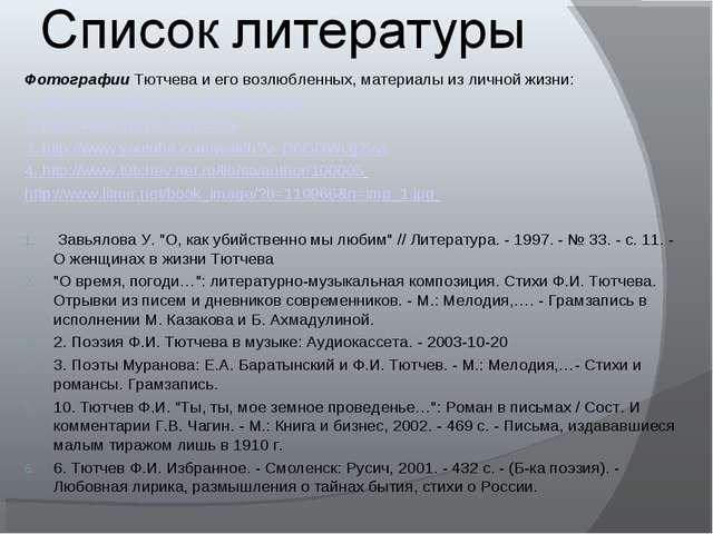 Фотографии Тютчева и его возлюбленных, материалы из личной жизни: 1. http://w...