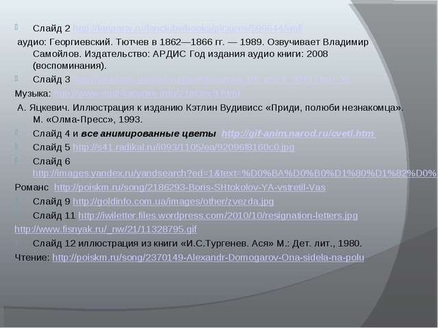 Слайд 2 http://fanparty.ru/fanclubs/books/pictures/599644/wall аудио: Георгие...