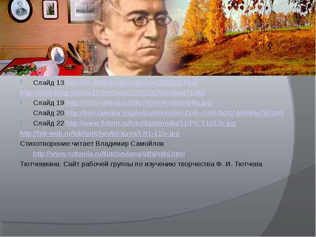 Слайд 13 http://ru-drkin.livejournal.com/282269.html http://stat8.blog.ru/lr/...