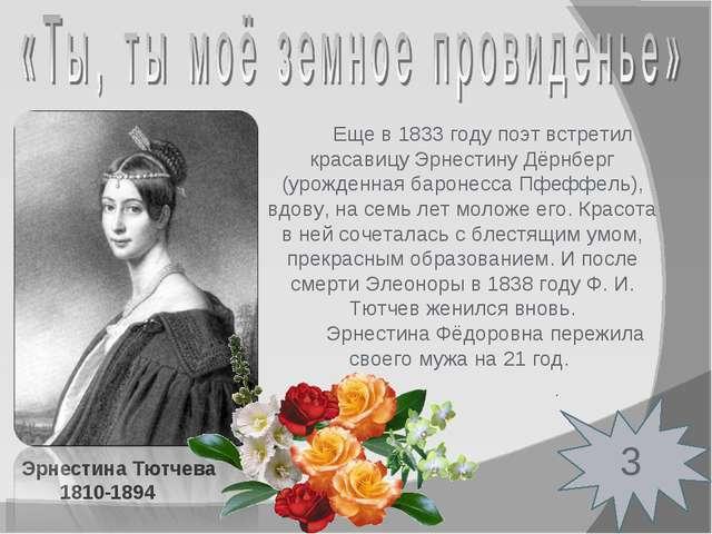 Эрнестина Тютчева 1810-1894 Еще в 1833 году поэт встретил красавицу Эрнестину...