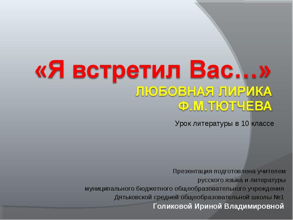 Презентация подготовлена учителем русского языка и литературы муниципального...