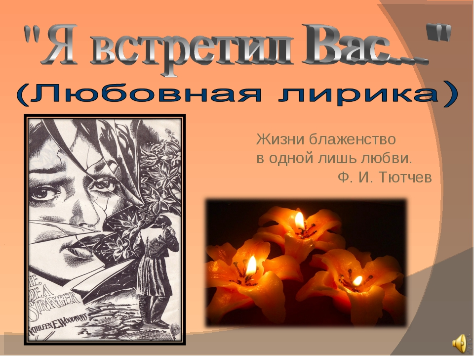 Жизни блаженство в одной лишь любви. Ф. И. Тютчев