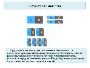 Разделение магнита Предполагая, что взаимодействие магнитов обусловливается м