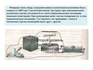 Впервые связь между электрическими и магнитными явлениями была открыта в 1820