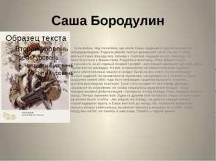Саша Бородулин Шла война. Над поселком, где жила Саша, надрывно гудели вражес