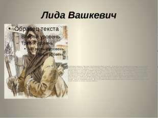 """Лида Вашкевич Лида награждена медалью """"Партизану Отечественной войны"""" 1 степе"""