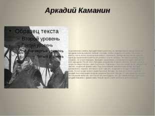 Аркадий Каманин Когда началась война, Аркадий пошёл работать на авиационный з