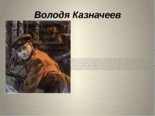 Володя Казначеев 1941 год… Весной закончил пятый класс. Осенью вступил в парт