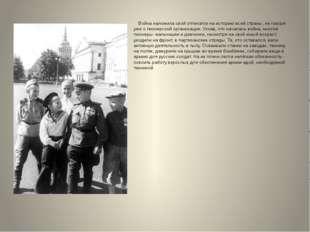 Война наложила свой отпечаток на историю всей страны, не говоря уже о пионер