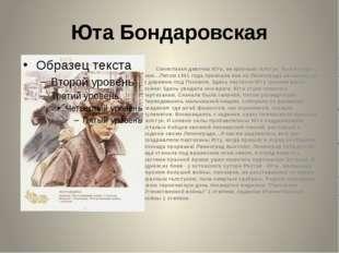 Юта Бондаровская Синеглазая девочка Юта, ее красный галстук был всегда с нею…