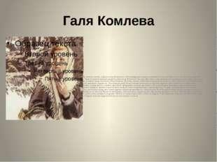 Галя Комлева Когда началась война, и фашисты приближались к Ленинграду, для п